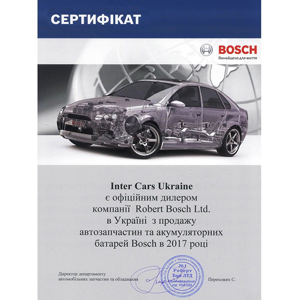 СЕРТИФІКАТ ROBERT BOSCH LTD