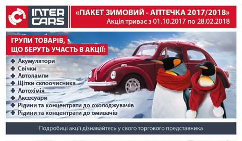 ЗИМОВА АПТЕЧКА 2017/2018