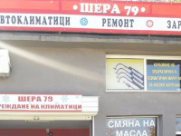 ШЕРА 79