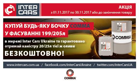 ОТРИМУЙ 25 ЛІТРІВ ОЛИВИ БЕЗКОШТОВНО КУПУЮЧИ ОЛИВУ COMMA В МЕРЕЖІ INTER CARS UKRAINE