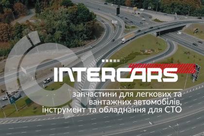 INTER CARS UKRAINE. ПАРТНЕРСТВО. ВІДКРИТІСТЬ. СТАБІЛЬНІСТЬ.