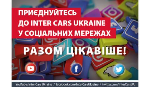 ПРИЄДНУЙТЕСЬ ДО INTER CARS UKRAINE У СОЦІАЛЬНИХ МЕРЕЖАХ
