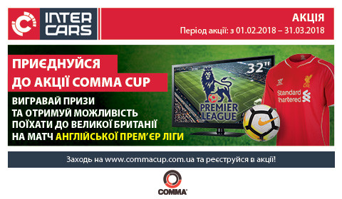 АКЦІЯ «COMMA CUP» – 2018
