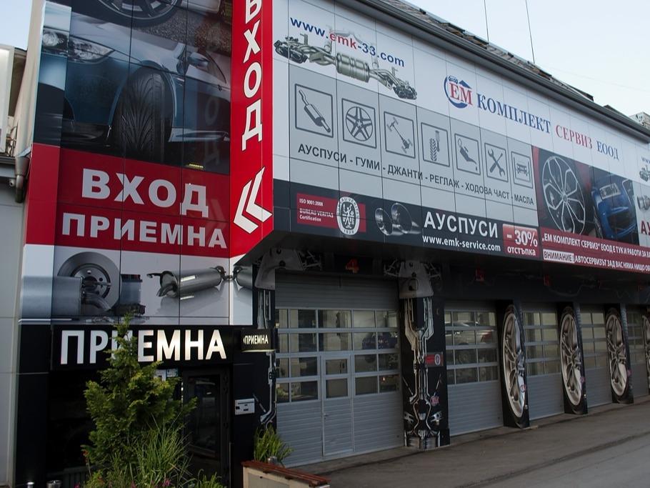 ЕМ КОМПЛЕКТ СЕРВИЗ ЕООД photo-0