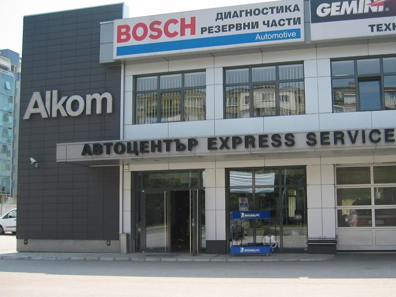 АЛКОМ-ЕСС ООД  photo-0