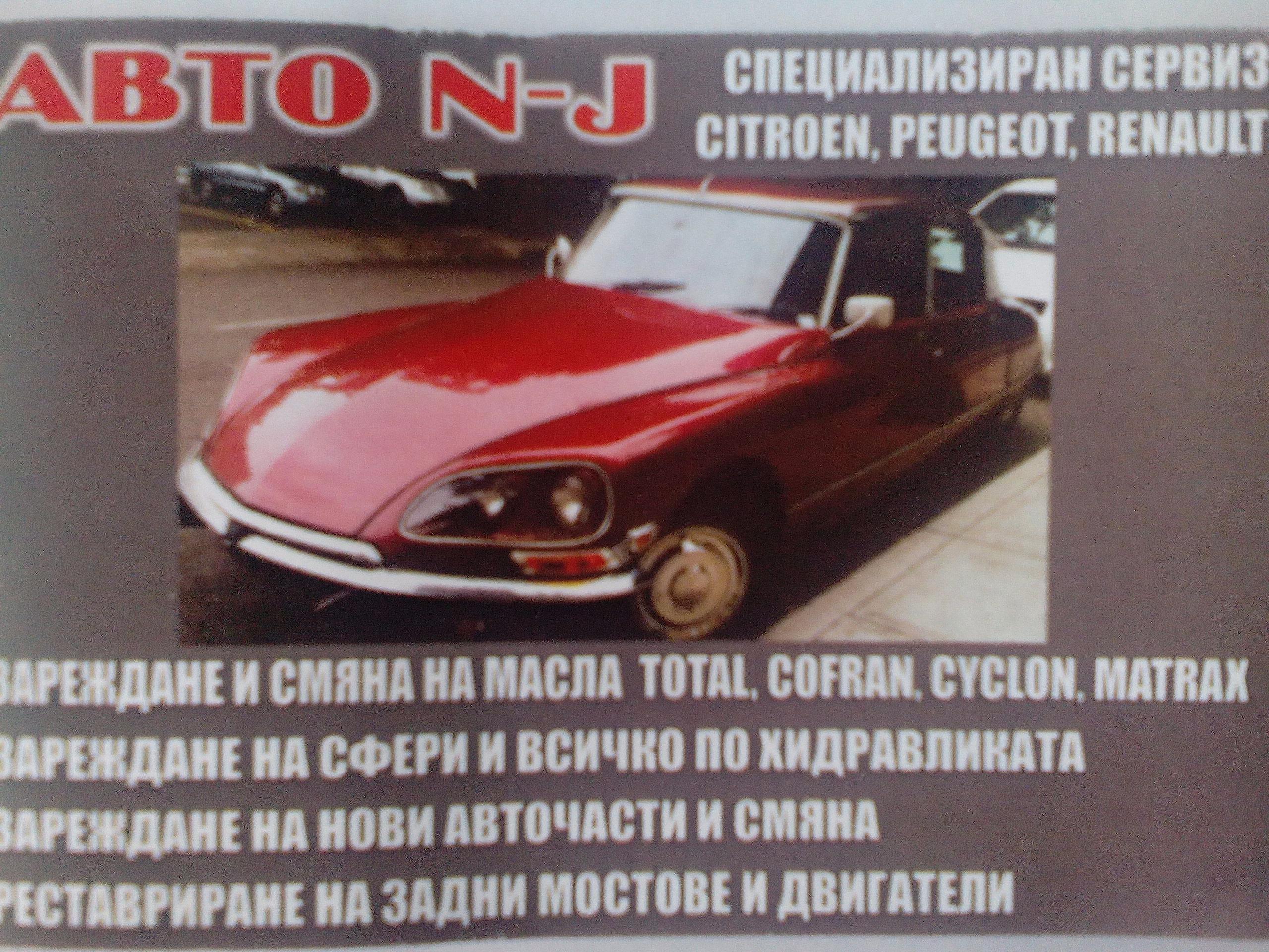 АВТО Н-Ж ЕООД photo-0