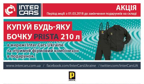 КУПУЙ БОЧКУ PRISTA 210 ЛІТРІВ ТА ОТРИМУЙ ФІРМОВИЙ КОМБІНЕЗОН У ПОДАРУНОК!