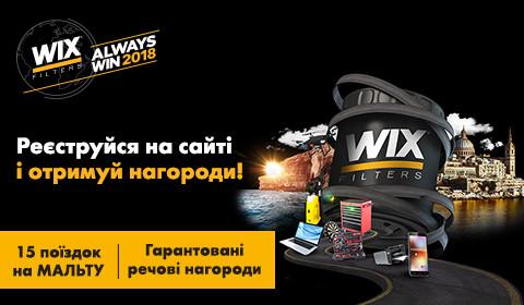 WIX АКЦІЯ WIX FILTERS - ALWAYS WIN 2018