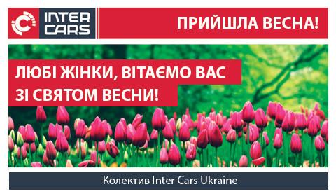 INTER CARS UKRAINE ВІТАЄ ВСІХ ЖІНОК ЗІ СВЯТОМ 8 БЕРЕЗНЯ!