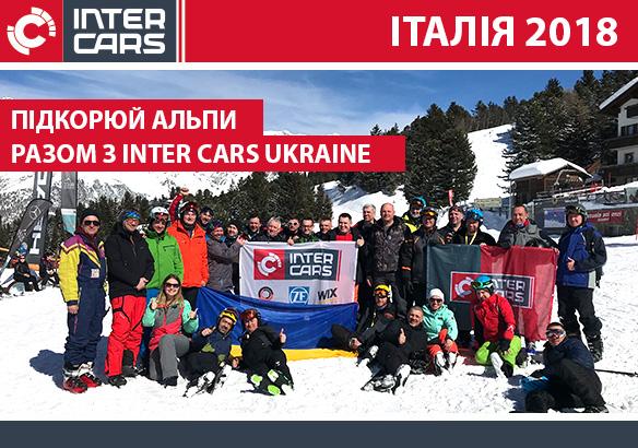 584x410px_intercars_Alps2018_20180315_.jpg