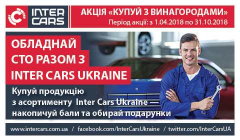 ОБЛАДНАЙ СВОЄ СТО РАЗОМ З INTER CARS UKRAINE!
