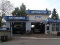 Авто-Мото Сервиз ЕРИК