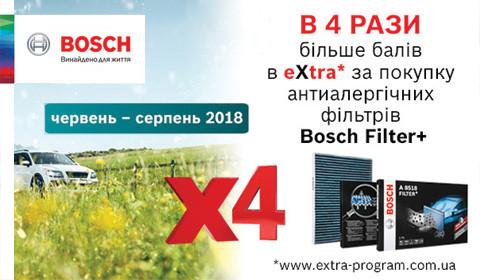 BOSCH EXTRA - ЗБІЛЬШЕНО У 4 РАЗИ БАЛИ ЗА ПОКУПКУ BOSCH FILTER +