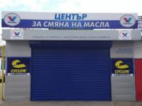 ЦЕНТЪР ЗА СМЯНА НА МАСЛА 2 - Жасмин-К ЕООД