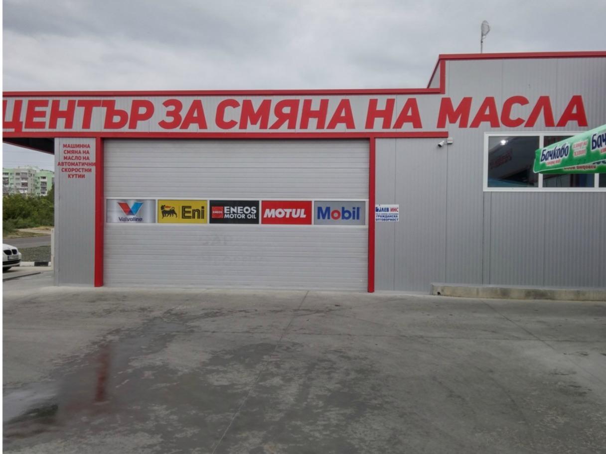 ЦЕНТЪР ЗА СМЯНА НА МАСЛА 1 - Жасмин-К ЕООД photo-0