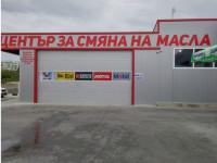 ЦЕНТЪР ЗА СМЯНА НА МАСЛА 1 - Жасмин-К ЕООД