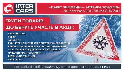 ПАКЕТ ЗИМОВИЙ - АПТЕЧКА 2018-2019