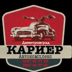 Автокомплекс Кариер