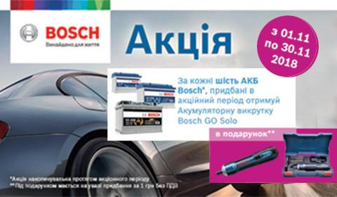 Придбай 6 АКБ Bosch - викрутка Bosch Go Solo в подарунок!