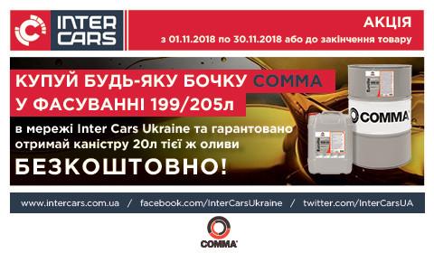 КУПУЙ БОЧКУ COMMA - ОТРИМУЙ 25Л ТІЄЇ Ж ОЛИВИ