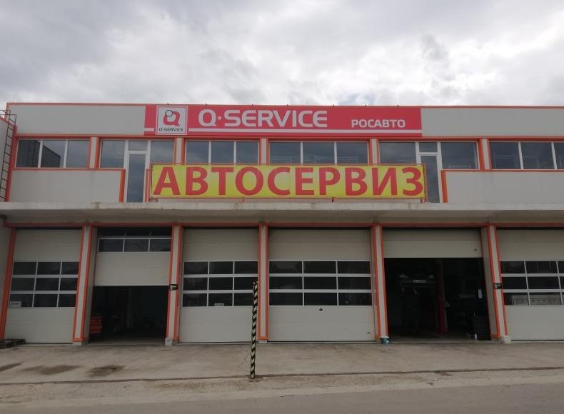 Q-SERVICE РОСАВТО photo-0
