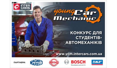 КОНКУРС ДЛЯ СТУДЕНТІВ-АВТОМЕХАНІКІВ «YOUNG CAR MECHANIC-2019»