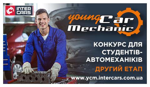 ДРУГИЙ ЕТАП КОНКУРСУ YOUNG CAR MECHANIC