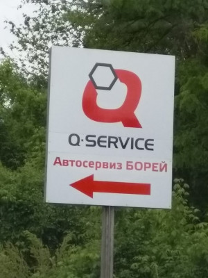 Q-SERVICE БОРЕЙ