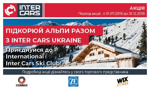 ПІДКОРЮЙ АЛЬПИ РАЗОМ З INTER CARS UKRAINE