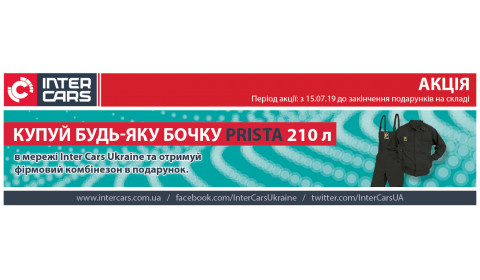 КУПУЙ БУДБ-ЯКУ БОЧКУ PRISTA - ОТРИМУЙ КОМБІНЕЗОН