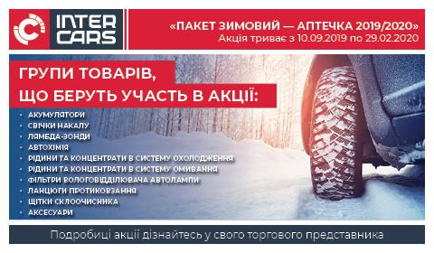 ПАКЕТ ЗИМОВИЙ - АПТЕЧКА 2019/2020