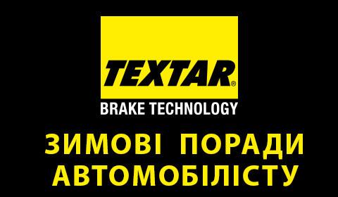 Зимові  поради автомобілісту від TEXTAR