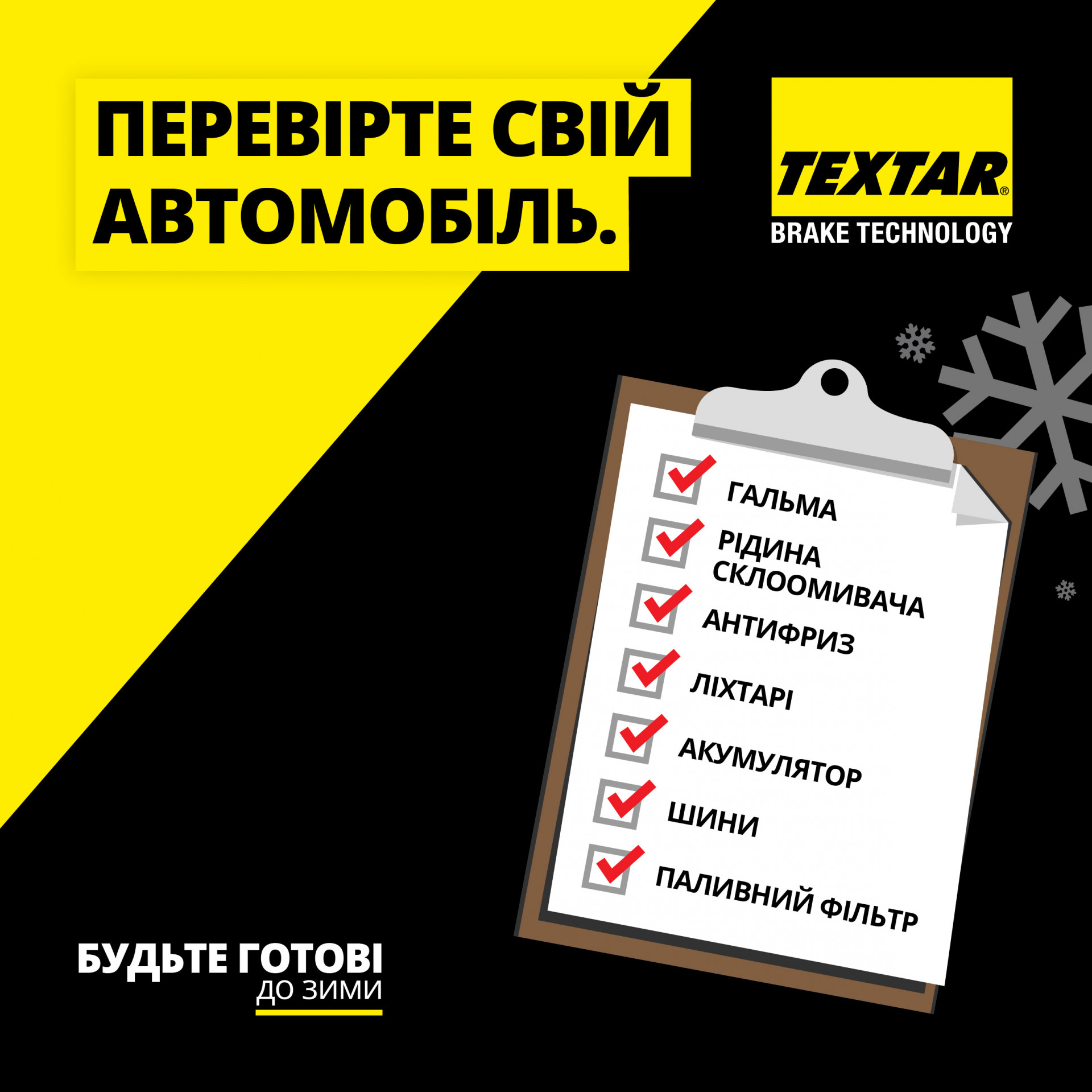 Textar Winter Tips (alt Univers) Ukranian-01.jpg