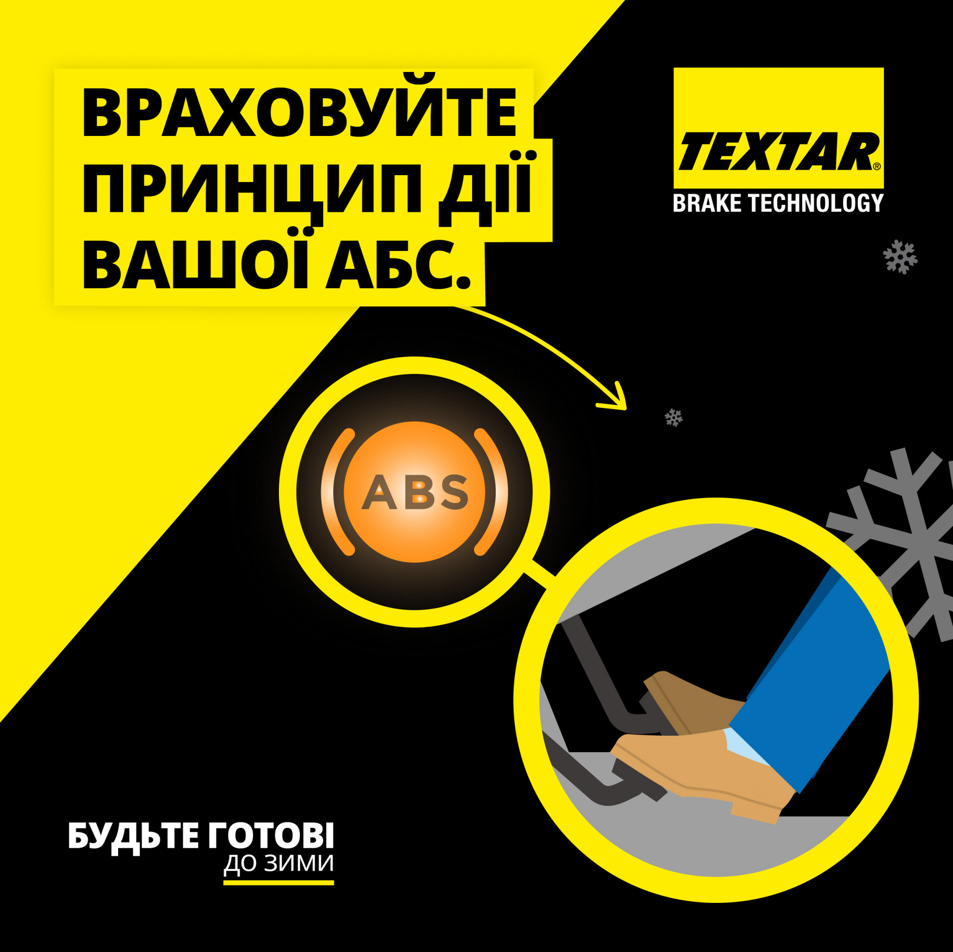Textar Winter Tips (alt Univers) Ukranian-03.jpg