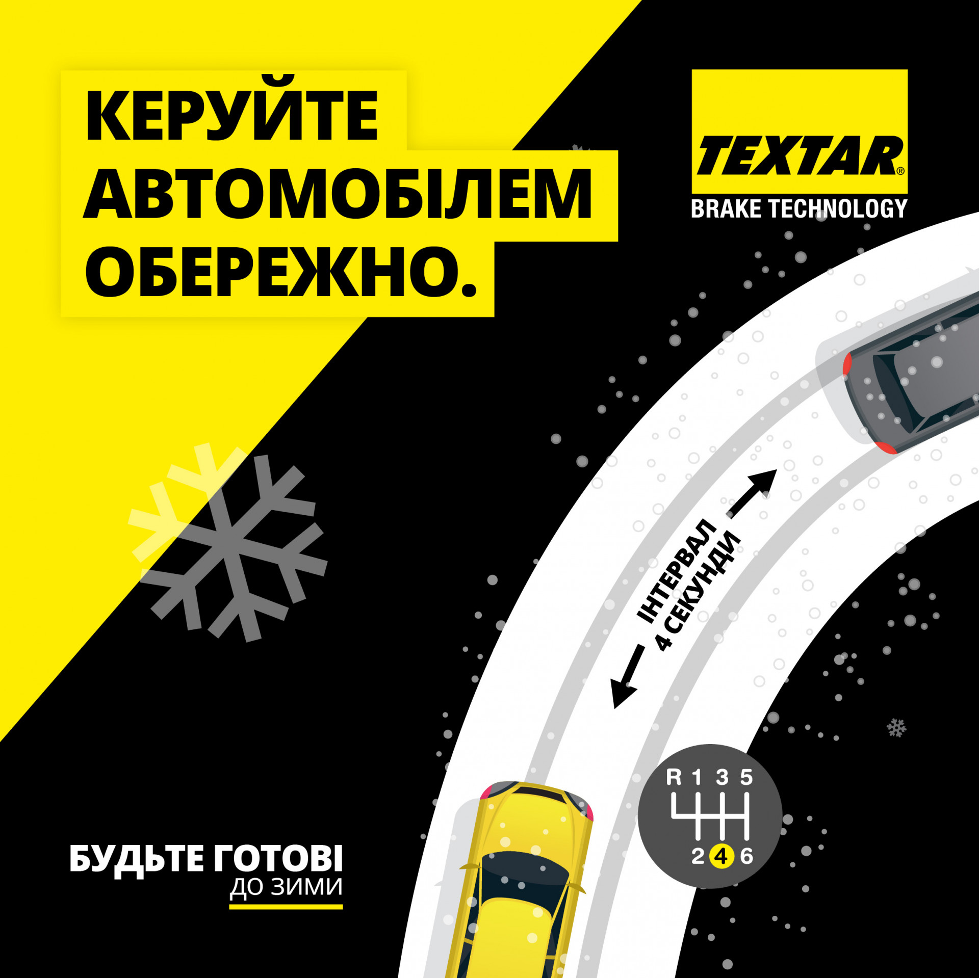 Textar Winter Tips (alt Univers) Ukranian-05.jpg
