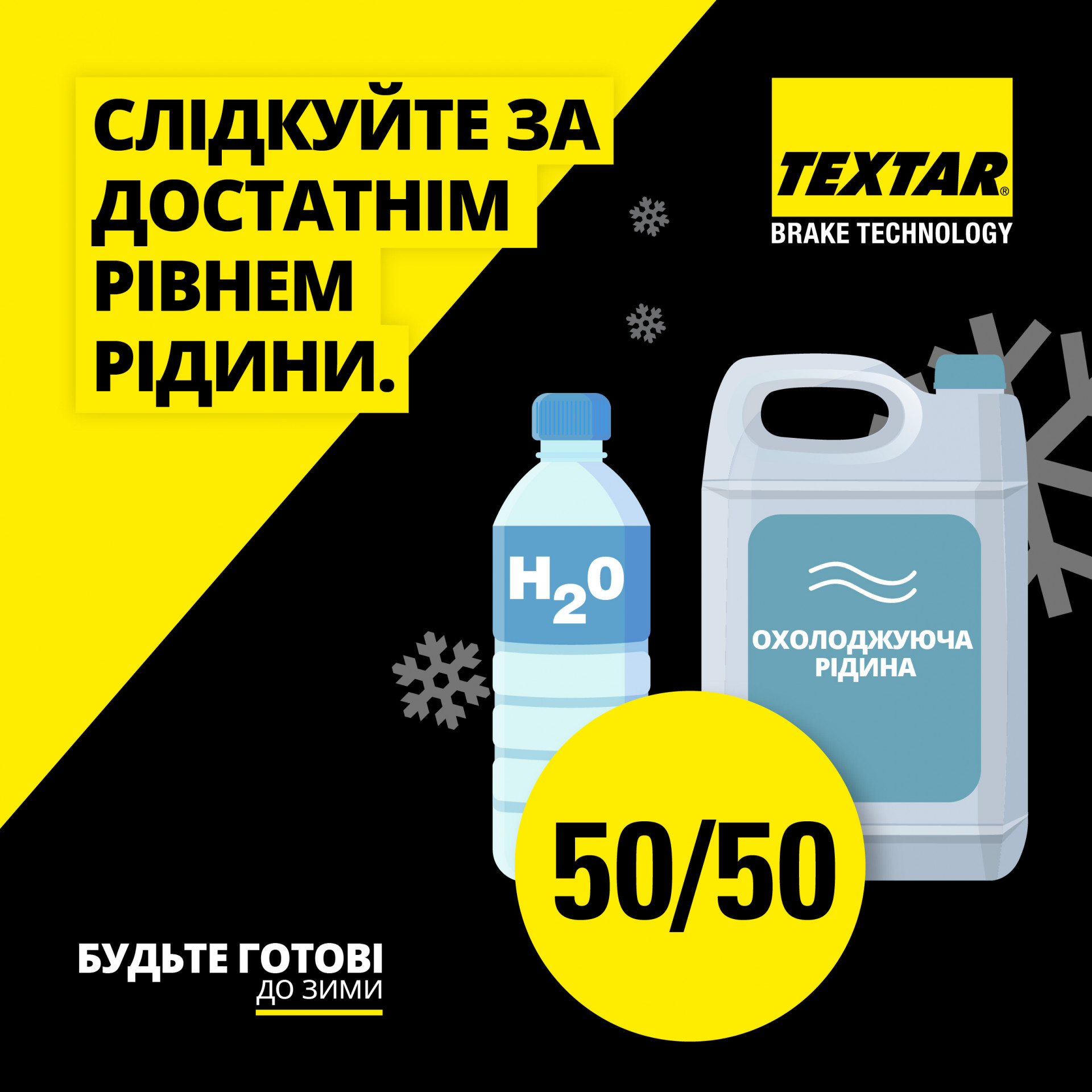 Textar Winter Tips (alt Univers) Ukranian-06.jpg