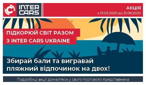 ПІДКОРЮЙ СВІТ РАЗОМ З INTER CARS UKRAINE