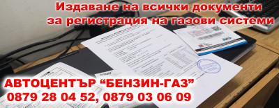 "Автоцентър ""БЕНЗИН-ГАЗ"""