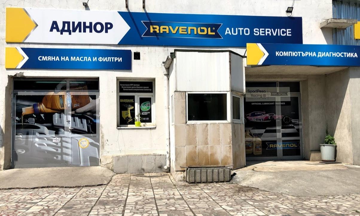 АДИНОР RAVENOL Autoservice  photo-0