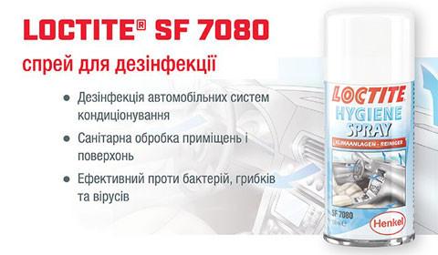 ГІГІЄНІЧНИЙ СПРЕЙ LOCTITE SF7080