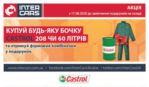 КУПУЙ CASTROL - ОТРИМУЙ КОМБІНЕЗОН
