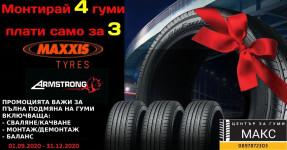 Център за гуми  МАКС