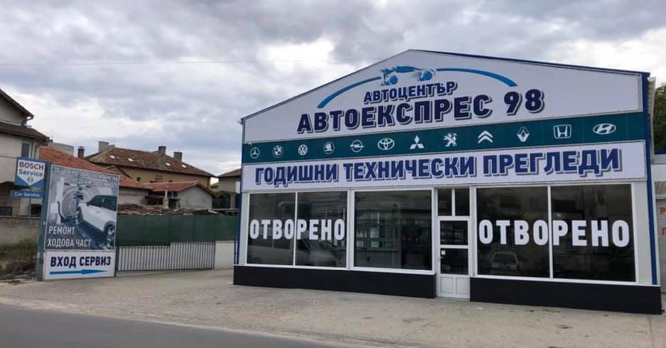 Автоцентър Автоекспрес 98 photo-0