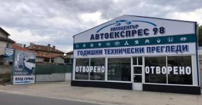 Автоцентър Автоекспрес 98
