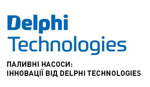 ПАЛИВНІ НАСОСИ: ІННОВАЦІЇ ВІД DELPHI TECHNOLOGIES