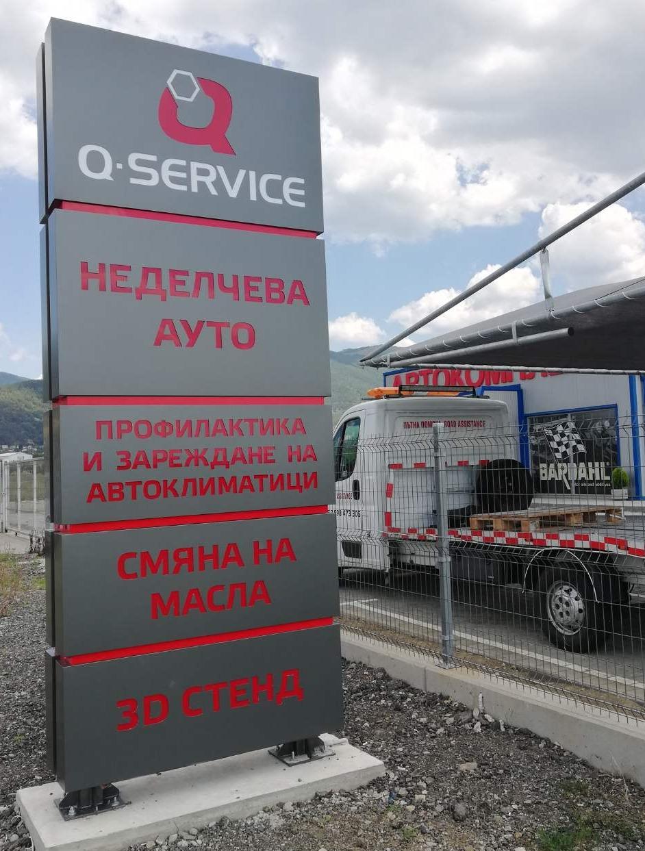 Q-SERVICE НЕДЕЛЧЕВА-АУТО photo-0
