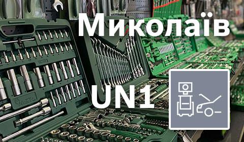 Інструменти та обладнання в Inter Cars: у Миколаєві відкривають тренінг-центр