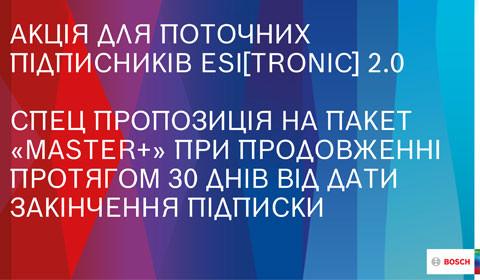 АКЦІЯ ДЛЯ ПОТОЧНИХ ПІДПИСНИКІВ ESI[ TRONIC ] 2.0