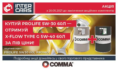 КУПУЙ PROLIFE 5W-30 60Л — ОТРИМУЙ X-FLOW TYPE G 5W-40 60Л ЗА ПІВ ЦІНИ!