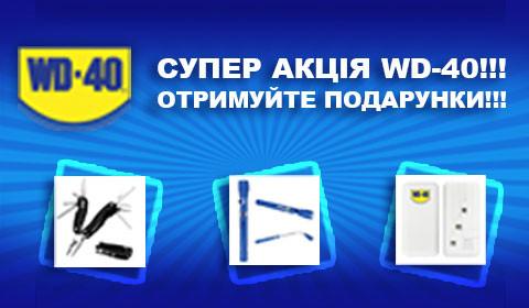 СУПЕР АКЦІЯ - WD-40